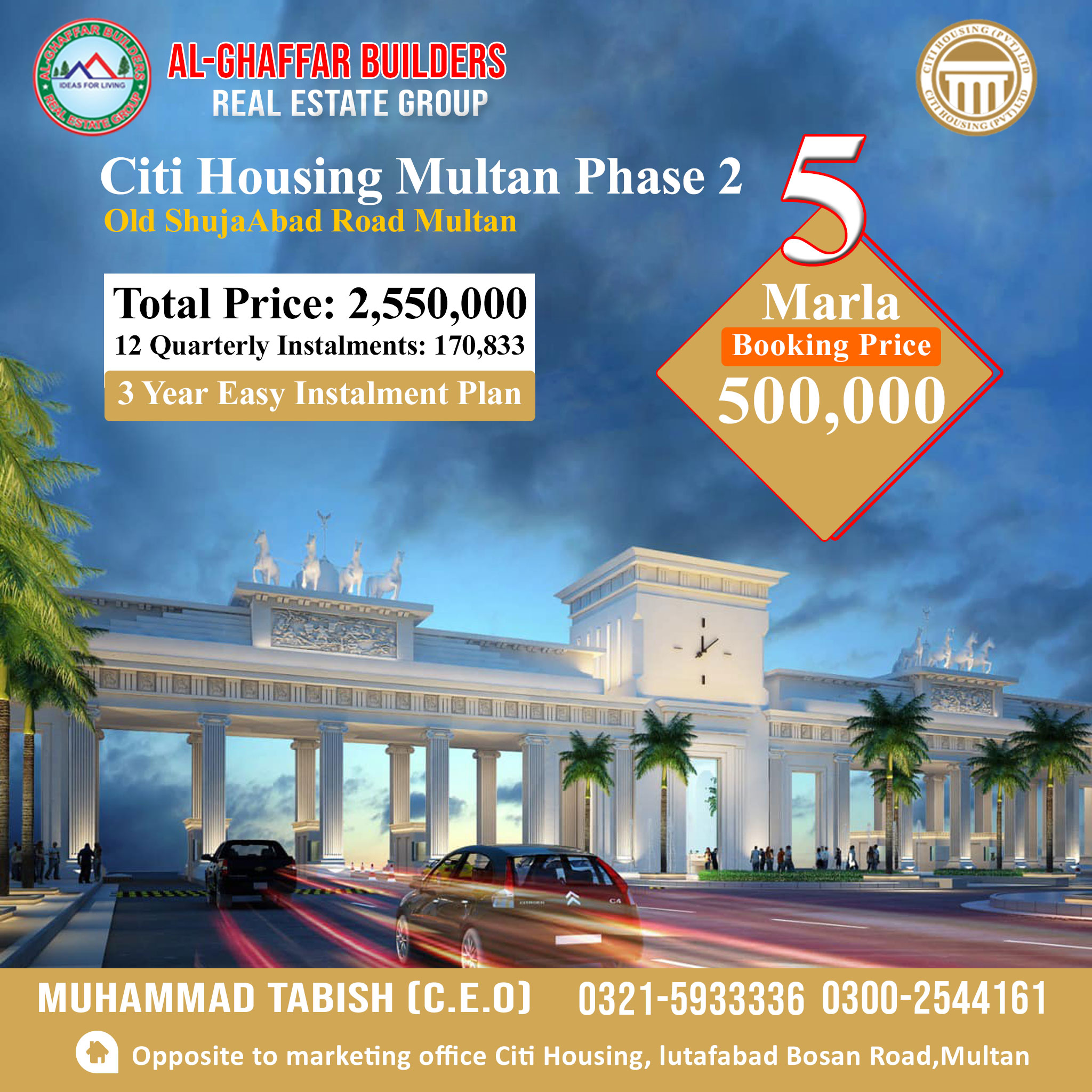 5 Marla Residential Phase 2