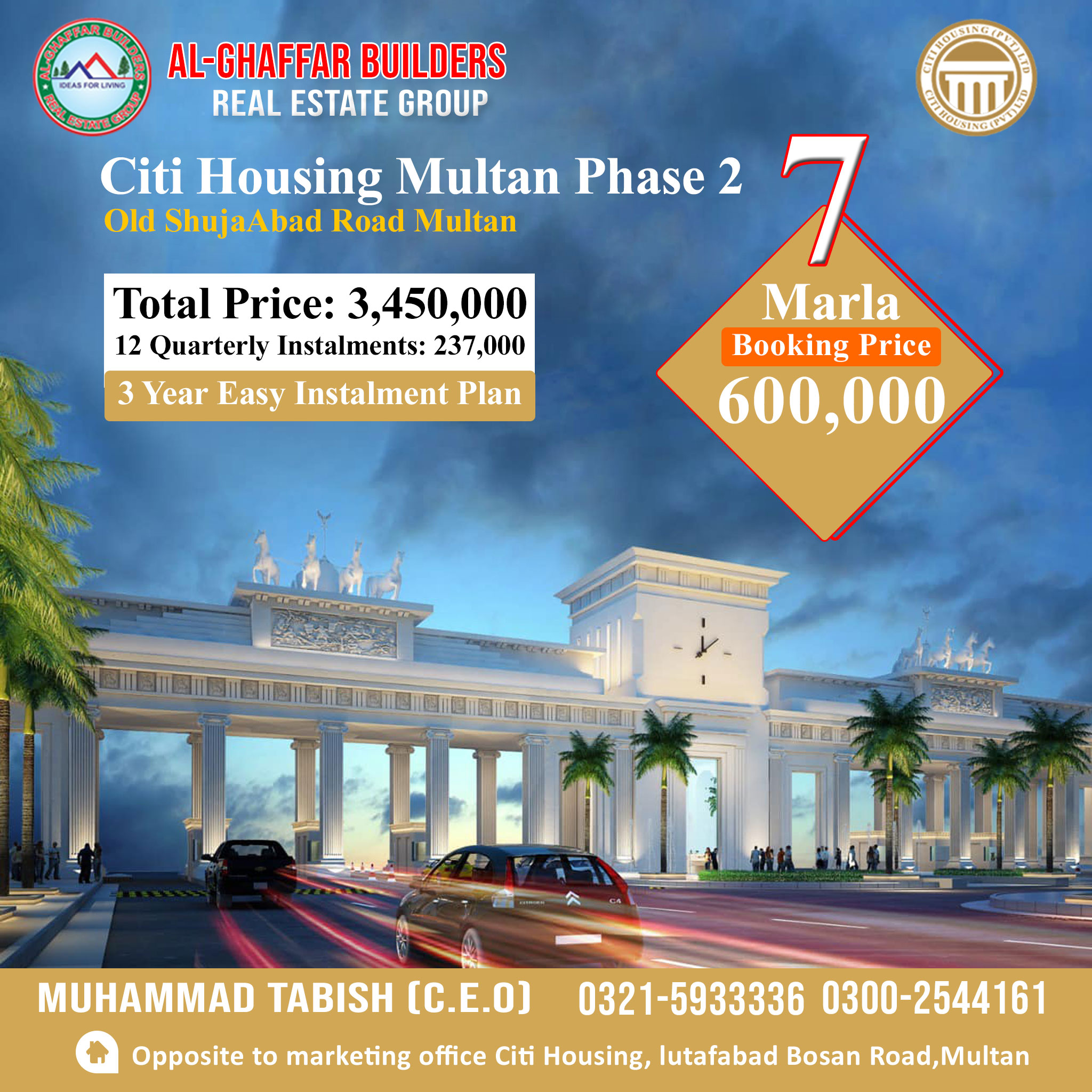 7 Marla Residential Phase 2