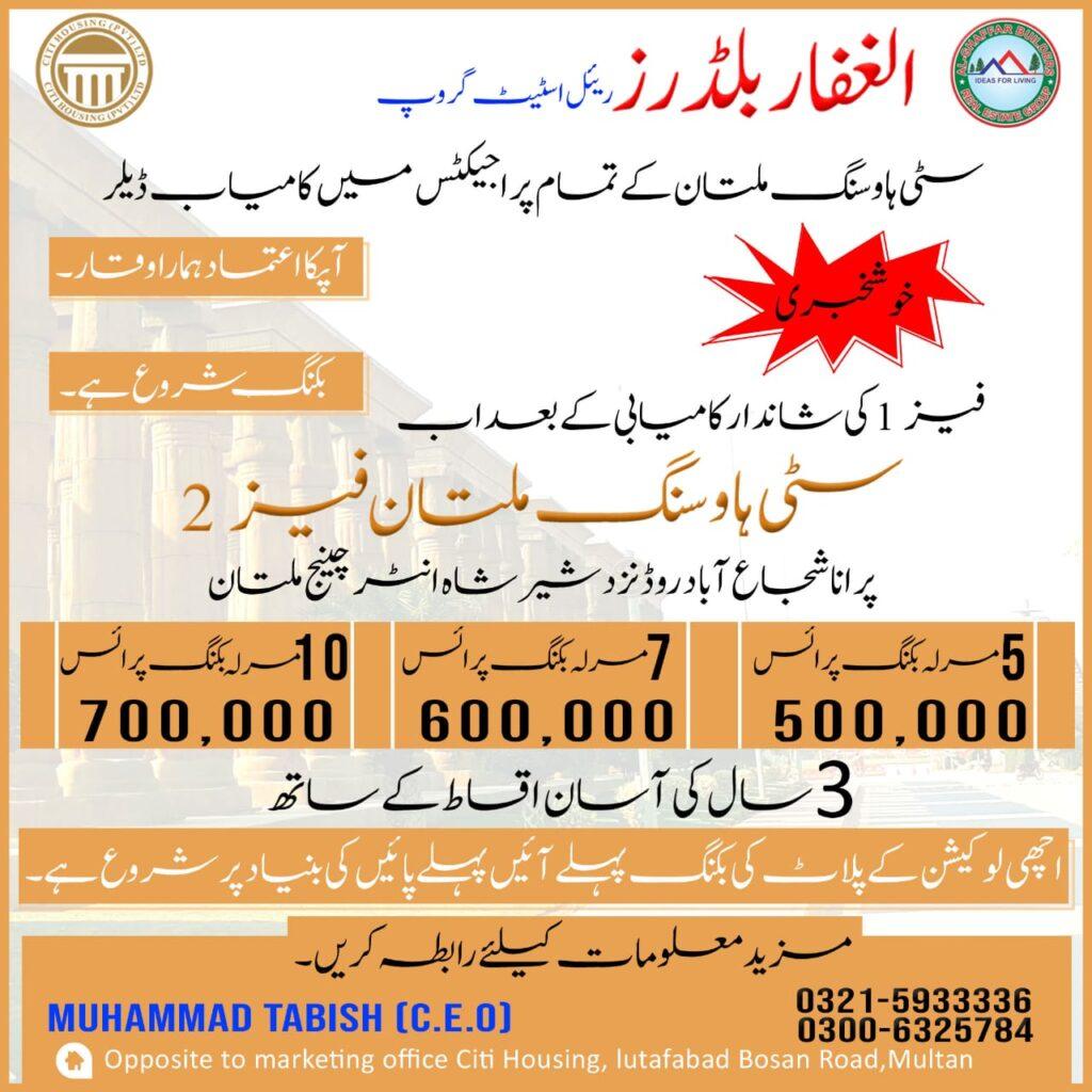 Citi Housing Multan Phase 2 Booking Price